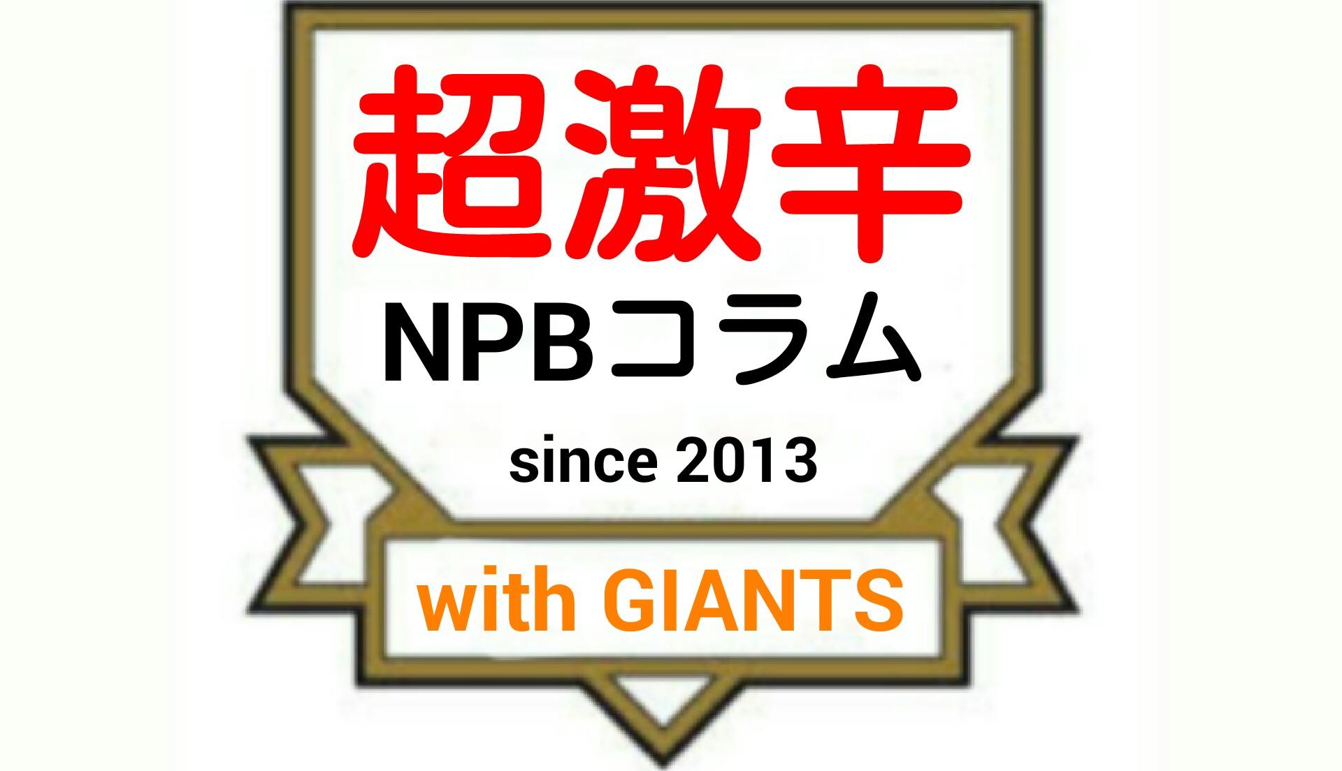 11月3日 巨人秋季練習レポート ★動画有り