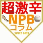 筒香を意識しすぎて投球リズムを失った吉川光夫(DeNAvs巨人 5回戦 2018.4.19)
