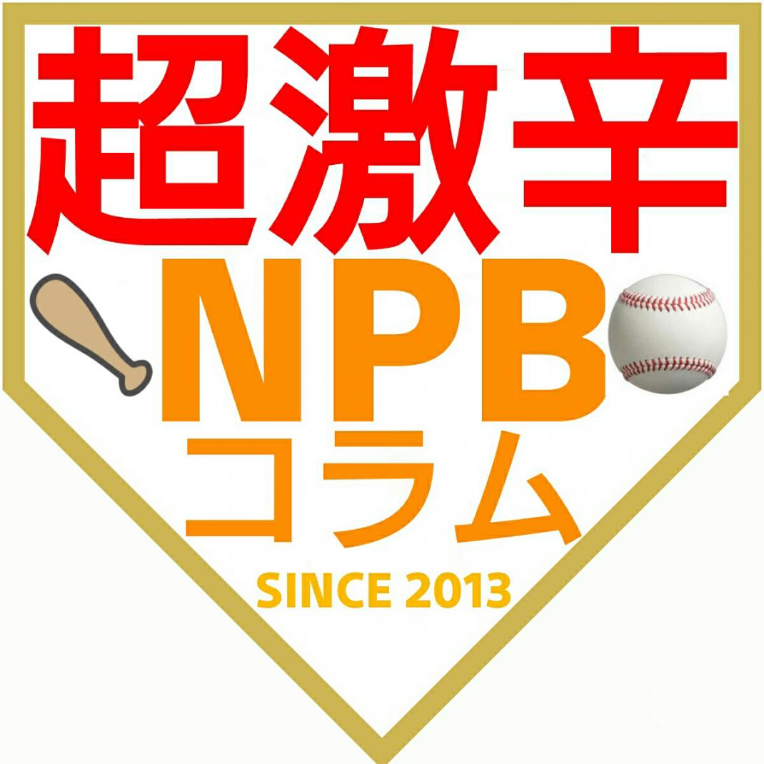 2018 プロ野球順位予想 part2 セリーグ編