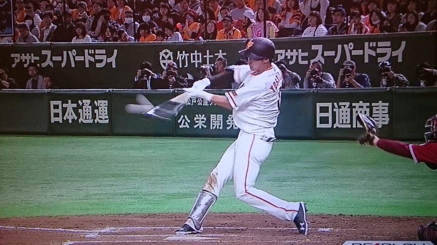 巨人vs楽天 3月24日 オープン戦雑感