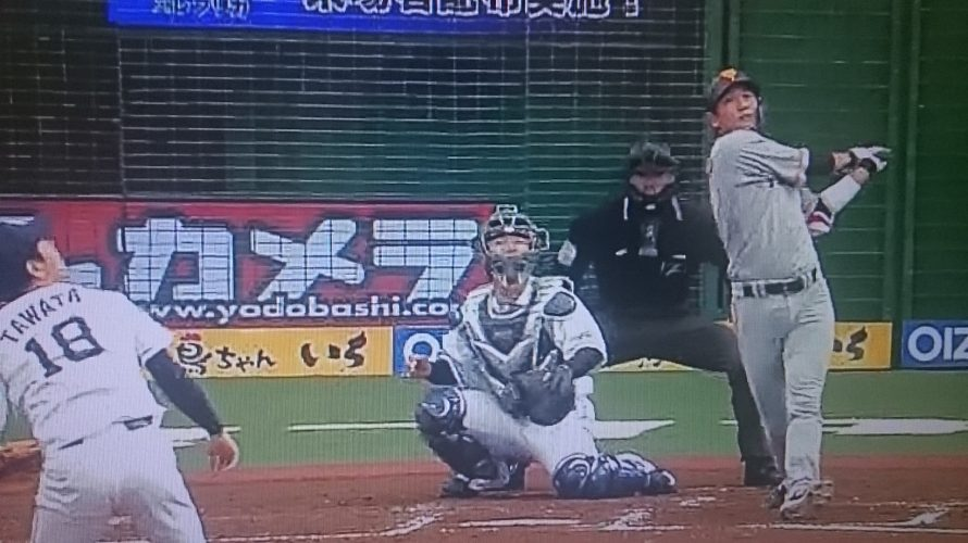 「準レギュラークラスの成長で層が厚くなった巨人野手陣」西武vs巨人 オープン戦 2019.3.21