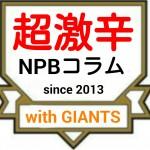 オープン戦 巨人vsDeNA (2016巨人キャンプレポート 2月20日)